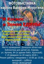 Афиша Донецк