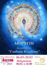 Виставка В.Моругіна в Івано-Франковську