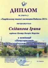 Zабалка 2015 Ирина Скиданова