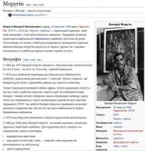 Громадська РАДА при Херсонській ОДА та Вікіпедія