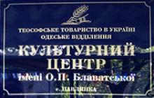 Теософське товариство в Україні та Моругін